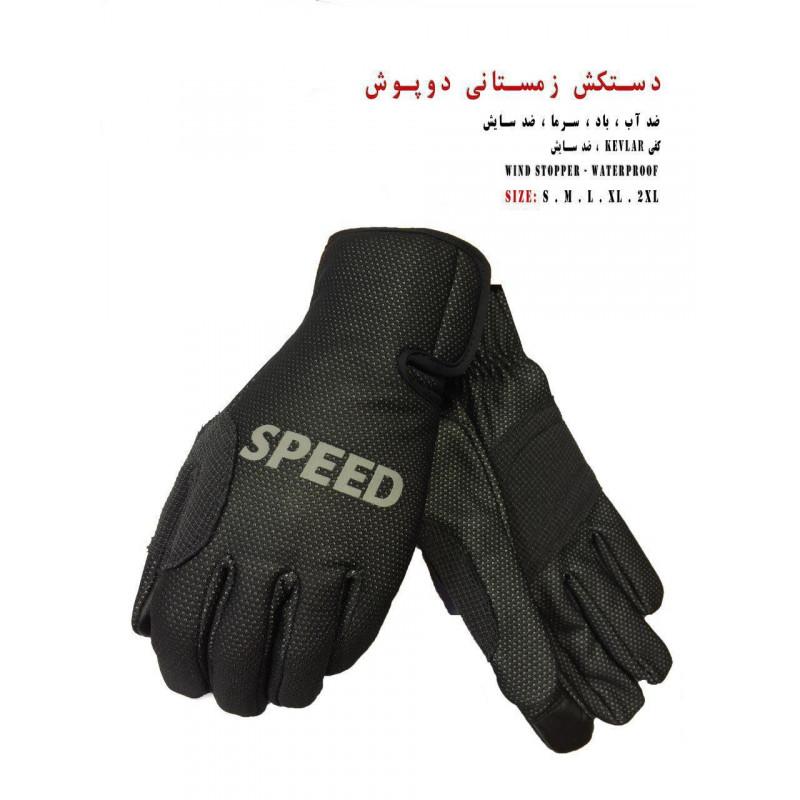 دستکش زمستانی ضد آب،باد و سرد