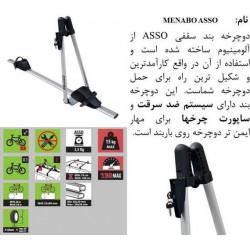 باربند حمل دوچرخه منابو مدل Asso