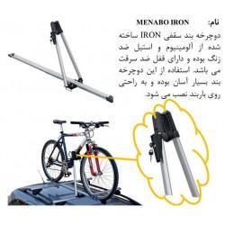 باربند حمل دوچرخه منابو مدل Iron