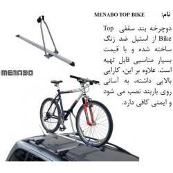 باربند حمل دوچرخه منابو مدل Top Bike