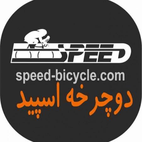 کانال تلگرام دوچرخه و پوشاک اسپید