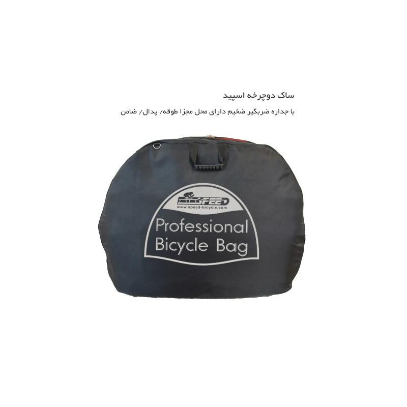 ساک مخصوص حمل دوچرخه